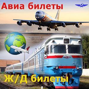 Авиа- и ж/д билеты Горького