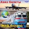 Авиа- и ж/д билеты в Горьком