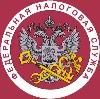 Налоговые инспекции, службы в Горьком