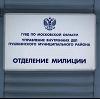 Отделения полиции в Горьком