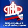 Пенсионные фонды в Горьком